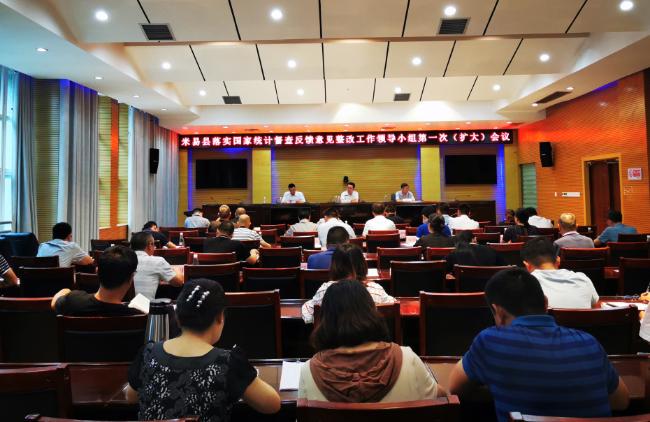 米易县召开落实国家统计督察反馈意见整改工作领导小组会议